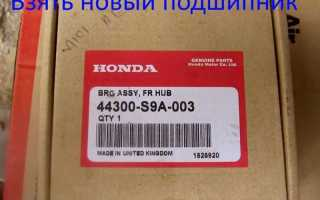 Замена передних подшипников на хонда cr v рд1