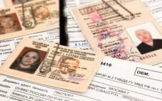 Какие документы нужны в гаи для замены прав категории в