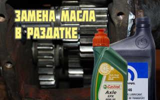 Замена масла в раздатке glk