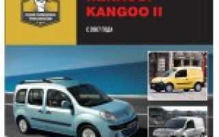 Руководство по ремонту и эксплуатации рено кангу 1998г скачать бесплатно