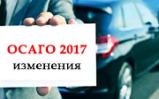 Изменение в страховке авто 2017 медицинская