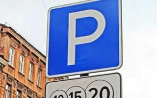 Знаки платной парковки 10 15 20 что это значит