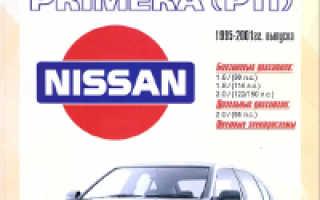 Nissan primera p11 книга по ремонту скачать