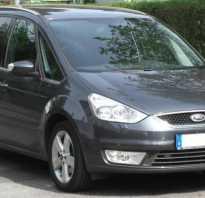 Форд галакси 2012 отзывы владельцев с фото