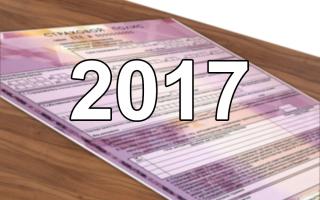 Закон об осаго первое чтение декабрь 2017
